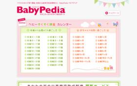 BabyPedia ベビペディアの媒体資料