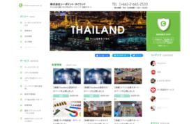 タイ向け 訪日イベント出展サポートの媒体資料