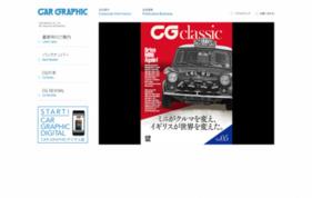 CAR GRAPHICの媒体資料