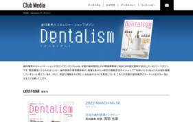 Dentalism(デンタリズム)の媒体資料