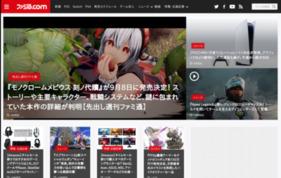 ファミ通.comの媒体資料