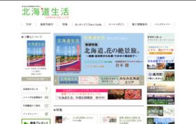 ほっかいどうが好きなすべての人へ「北海道生活」の媒体資料