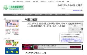 住宅産業新聞ウェブサイトの媒体資料