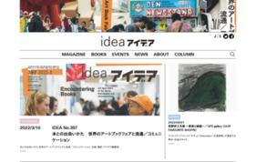 デザイン情報満載「アイデア」の媒体資料