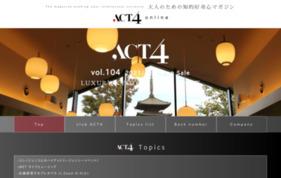 大人のための知的好奇心体験マガジン『ACT4(アクト・フォー)』の媒体資料