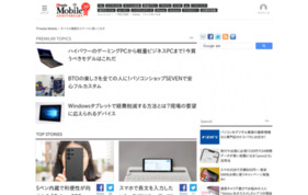 ITmedia Mobileの媒体資料