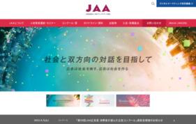 月刊JAAの媒体資料