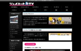 大学スポーツの試合動画を配信「ジェイネットTV」の媒体資料