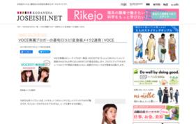 VOCE ウェブサイトの媒体資料