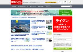 環境ビジネスオンラインの媒体資料