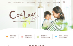子育て応援マガジン「クルール京都版」の媒体資料