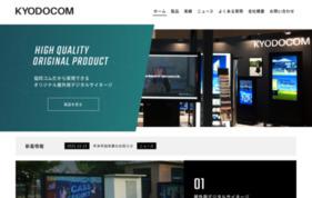 マルエツ店舗のデジタルサイネージの媒体資料