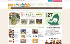 LINER WEBの媒体資料