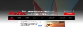 MEDTEC Japan Onlineの媒体資料
