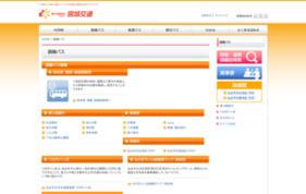 宮城交通広告料金一覧(バス)の媒体資料