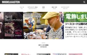 模型関連雑誌の媒体資料