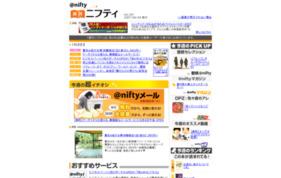 週刊ニフティの媒体資料
