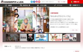 日本映画専門チャンネルの媒体資料