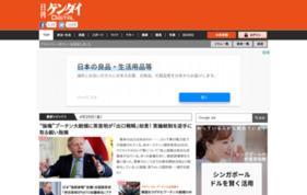 日刊ゲンダイDIGITALの媒体資料