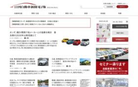 日刊自動車新聞ウェブサイトの媒体資料