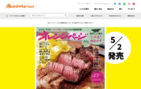 オレンジページnetの媒体資料
