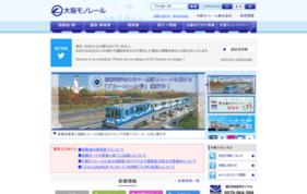 大阪モノレール 交通広告料金表の媒体資料