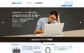 【精密なセグメントデータを利用した正確なターゲティング広告】ピンポイント媒体資料(pinpoint)の媒体資料