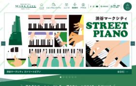 渋谷マークシティの媒体資料