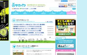 10,000PV保証!タイアップ記事広告企画の媒体資料