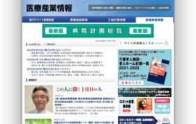 医療産業情報の媒体資料