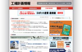 工場計画情報の媒体資料