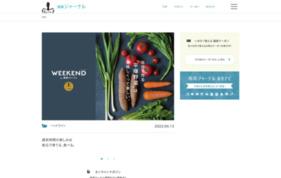 平塚・二宮・大磯地域最大規模の発行・配布数を誇るタウン紙「湘南ジャーナル」の媒体資料