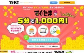 【会員300万人】アクティブなユーザーに訴求する成果報酬媒体「すぐたま」の媒体資料