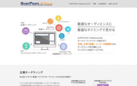 SURFPOINT-AdNetworkの媒体資料