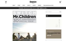 インタビュー・カルチャー誌『SWITCH』の媒体資料