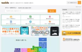 taxisite(タクシーサイト)の媒体資料