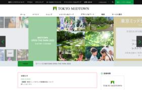東京ミッドタウンの媒体資料