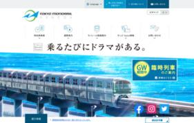 東京モノレールの媒体資料