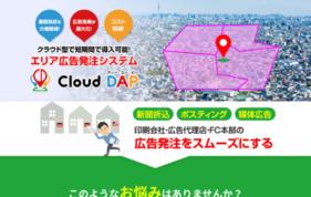 折込・ポスティングの発注業務を削減!エリア広告発注システム「CloudDAP」の媒体資料