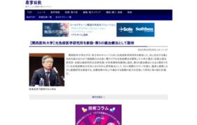薬事日報ウェブサイトの媒体資料