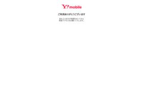 Y!mobile お知らせメールの媒体資料