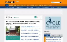 夕刊フジの公式サイト「zakzak」の媒体資料