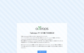 adcropsの媒体資料
