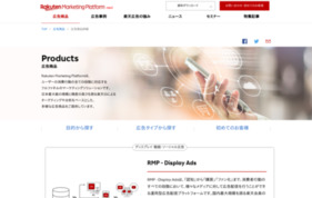 RMP Solution Package for Public Accountの媒体資料