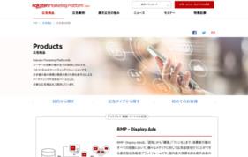 Rakuten CustomerDNAの媒体資料