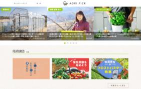 暮らしを彩る、農業&ガーデニングメディア「AGRI PICK」の媒体資料