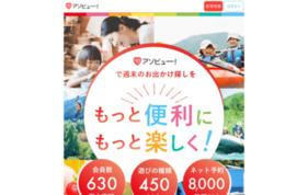 遊びのニュース・メディア「asoview!TRIP」の媒体資料