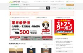 EC事業者のサポート・育成を行うメディア「aucfan.com」の媒体資料