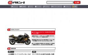 月間1000万PV!日本最大級のバイク情報メディア「バイクのニュース」の媒体資料