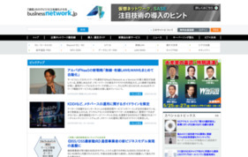 business network.jpの媒体資料